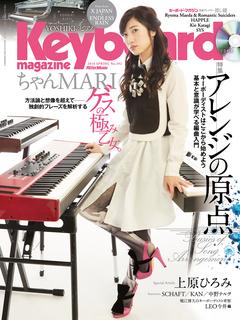 キーボード・マガジン 2016年4月号 SPRING