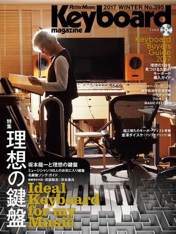 キーボードマガジン 2017年1月号 WINTER