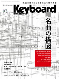 キーボード・マガジン 2017年4月号 SPRING