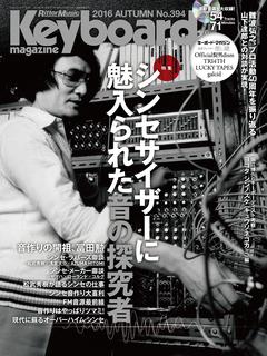 キーボード・マガジン 2016年10月号 AUTUMN
