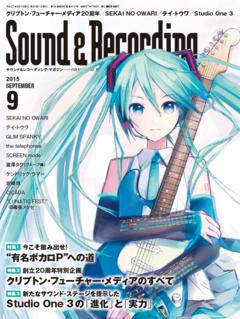 サウンド&レコーディング・マガジン 2015年9月号