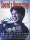 サウンド&レコーディング・マガジン 1999年01月号