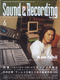サウンド&レコーディング・マガジン 1999年06月号