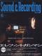 サウンド&レコーディング・マガジン 2000年06月号