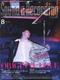 サウンド&レコーディング・マガジン 2000年08月号