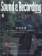 サウンド&レコーディング・マガジン 2001年06月号