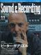 サウンド&レコーディング・マガジン 2002年11月号