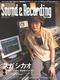 サウンド&レコーディング・マガジン 2003年06月号