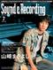 サウンド&レコーディング・マガジン 2003年07月号