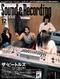 サウンド&レコーディング・マガジン 2003年12月号