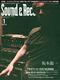サウンド&レコーディング・マガジン 2005年1月号