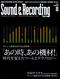 サウンド&レコーディング・マガジン 2014年8月号