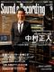 サウンド&レコーディング・マガジン 2014年9月号