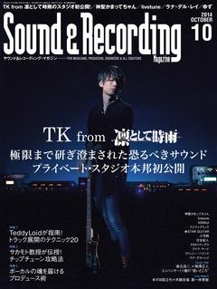 サウンド&レコーディング・マガジン 2014年10月号
