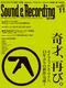 サウンド&レコーディング・マガジン 2014年11月号