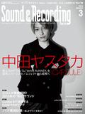 サウンド&レコーディング・マガジン 2015年3月号