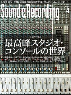 サウンド&レコーディング・マガジン 2015年4月号