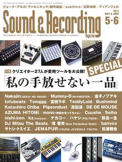 サウンド&レコーディング・マガジン 2015年5・6月号