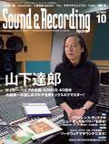 サウンド&レコーディング・マガジン 2015年10月号