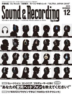 サウンド&レコーディング・マガジン 2015年12月号
