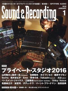 サウンド&レコーディング・マガジン 2016年1月号