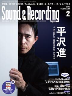 サウンド&レコーディング・マガジン 2016年2月号