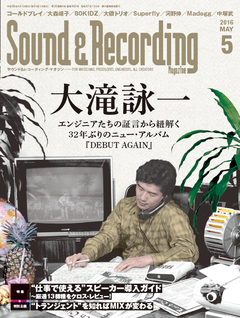 サウンド&レコーディング・マガジン 2016年5月号