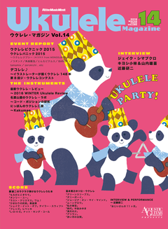ウクレレ・マガジン Vol.14
