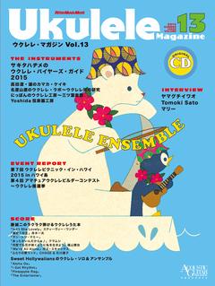 ウクレレ・マガジン Vol.13