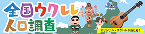 bnr_ukulele_chousa_300.png