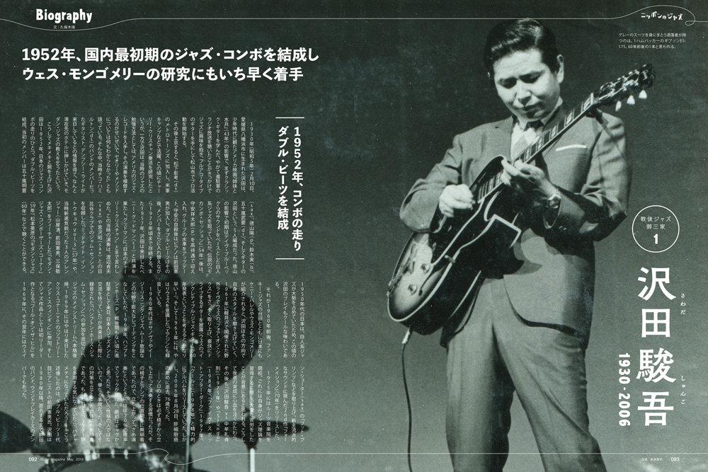 11--sawada.jpg