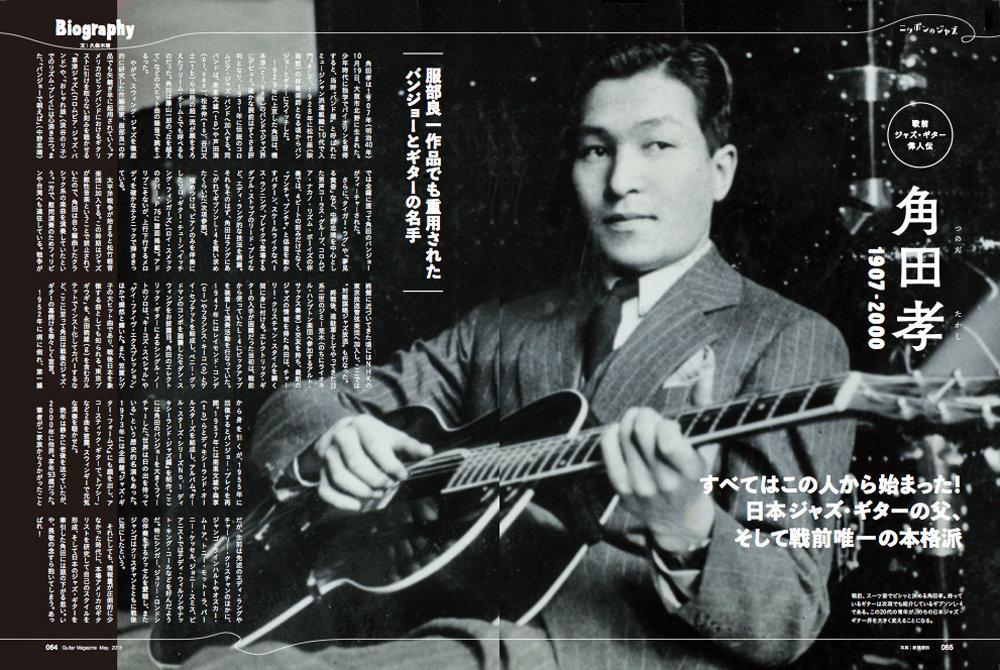 6--tsunoda01.jpg