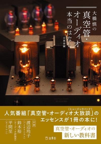 真空管cover_obi.jpg