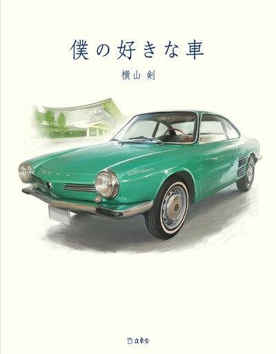 kuruma_cover1016.jpg