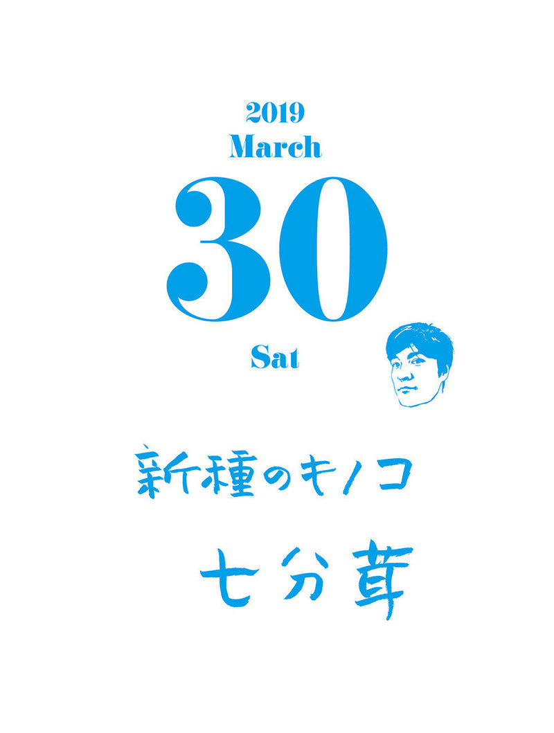 日めくり2019 30.jpg
