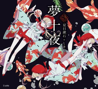 1_yume_cover.jpg