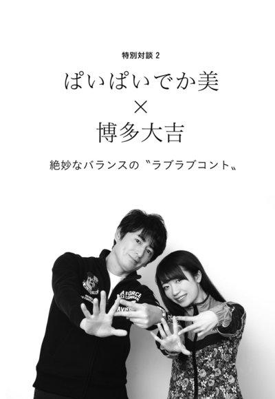 5_new特別対談2.jpg
