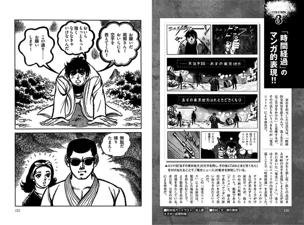 RT_tuiseki_honmon_P120_121.jpg