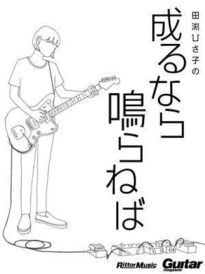 TABUCHI_NARUNARA.jpg