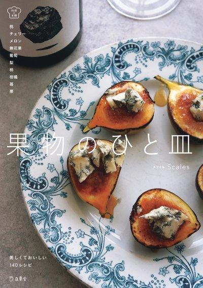 0603_果物のひと皿.jpg