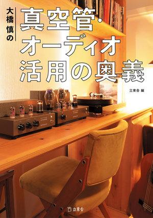 shinkukan_0603.jpg