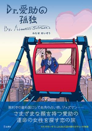 dr_cover_obi.jpg