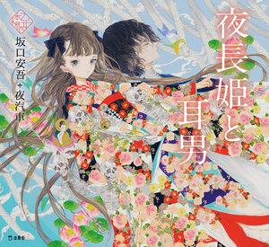 yonagahime_cover.jpg