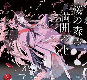 sakura_cover.jpg