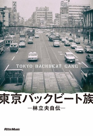 東京バックビート族 林立夫自伝.jpg