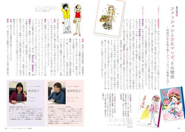 広報用)少女マンガ・ファッションブック_ページ_130-131.jpg