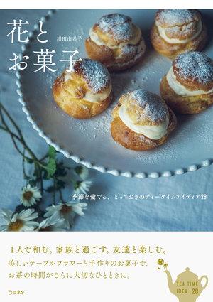 hanatookashi_cover+obi.jpg