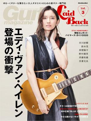 GMLB_vo3_cover_0520.jpg