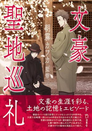bungou_cover+obi.jpg