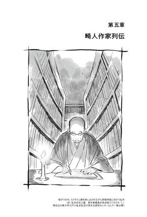 文豪_五章扉.jpg